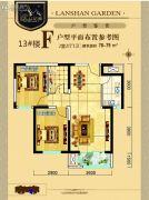 碧水蓝天Ⅱ期蓝山花园2室2厅1卫78--79平方米户型图