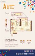 顶�L国际城2室2厅1卫73平方米户型图