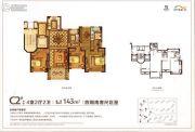新湖广场4室2厅2卫143平方米户型图