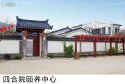 天境昆嵛中国院子实景图