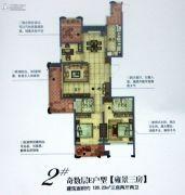 天翼・星公馆3室2厅2卫126平方米户型图