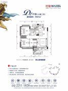 万科时富・金色家园3室2厅2卫97平方米户型图