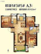 保利首开中庚・金香槟3室2厅2卫0平方米户型图