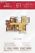 百步亭金桥汇4室2厅2卫163平方米户型图