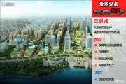 三祺城实景图