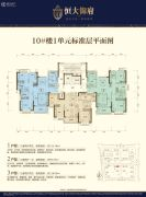恒大御府3室2厅2卫123平方米户型图