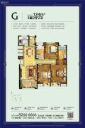联发君悦华府3室2厅2卫124平方米户型图