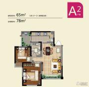 蓝光COCO蜜园2室2厅1卫65平方米户型图
