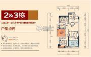 兴嘉・悦湖山2室2厅1卫91平方米户型图