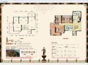 珠江・帝景山庄4室2厅1卫144平方米户型图