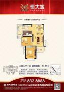 云浮恒大城2室2厅1卫83平方米户型图