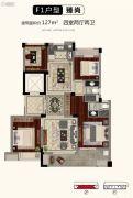 天悦年华4室2厅2卫127平方米户型图