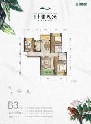 南山十里天池3室2厅1卫103--106平方米户型图