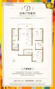 阳光雅筑3室2厅2卫122平方米户型图