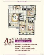 金南门3室2厅2卫133平方米户型图