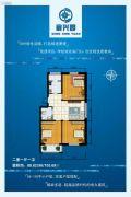 宸兴园2室1厅1卫88--103平方米户型图