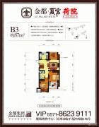 金都夏宫3室2厅1卫87平方米户型图