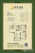 保利鑫城2室2厅1卫91平方米户型图