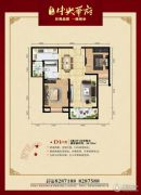 恩施清江・中央华府2室2厅1卫85平方米户型图