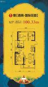 德商・国际花园3室2厅1卫100平方米户型图