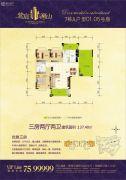 紫宸澜山3室2厅2卫137平方米户型图