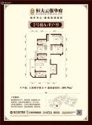 恒大云报华府3室2厅2卫109平方米户型图