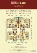 方华雅居3室2厅2卫84--110平方米户型图