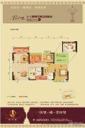 鑫星壹环里3室2厅2卫131平方米户型图