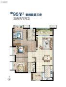 南沙时代3室2厅2卫95平方米户型图