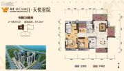 越秀天悦星院3室2厅2卫123平方米户型图
