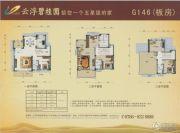 云浮碧桂园5室2厅3卫231平方米户型图