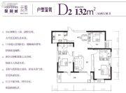 保利城3室2厅2卫132平方米户型图