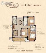 鹏欣瑞都 高层3室2厅2卫137平方米户型图