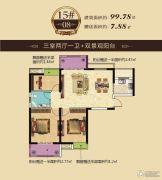 福晟钱隆城3室2厅1卫99平方米户型图
