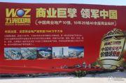 五洲国际工业博览城规划图