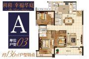 利和金丰公寓3室2厅2卫136平方米户型图