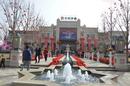 华融・现代城
