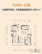 中建・江湾壹号3室2厅2卫139平方米户型图