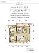 国瑞・山湖海庄园3室2厅1卫91平方米户型图