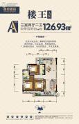 首府壹品3室2厅2卫126平方米户型图