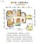 龙城雅郡3室2厅2卫90--95平方米户型图