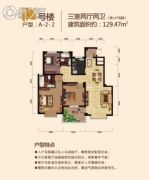 大桥・一品园3室2厅2卫129平方米户型图