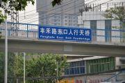丰禾壹号交通图
