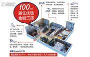 颐和盛世3室2厅1卫100平方米户型图