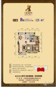 长阳城市广场・皇家壹号3室2厅1卫115--125平方米户型图