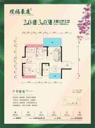 揽福豪庭3室2厅2卫96平方米户型图