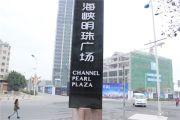 海峡明珠广场实景图
