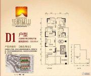 花韵蓝山3室2厅2卫155平方米户型图