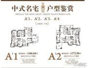 云沙诗意二期4室2厅2卫166--172平方米户型图