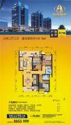 丰源名城3室2厅2卫139平方米户型图